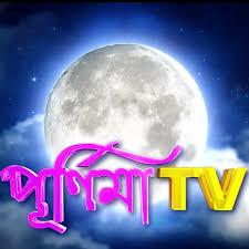 Purnima TV